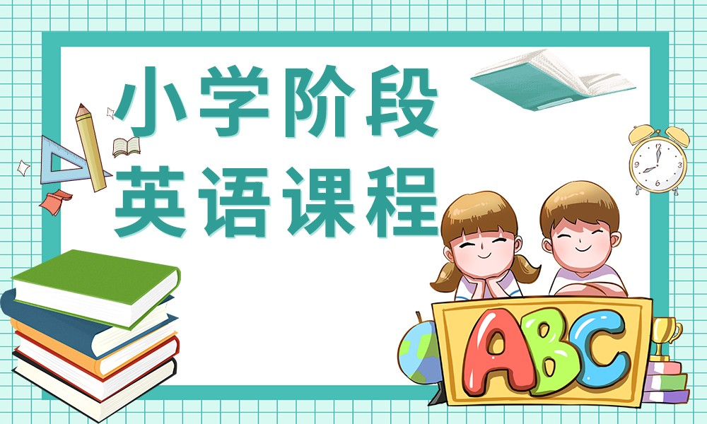 济南贝乐小学阶段英语课程