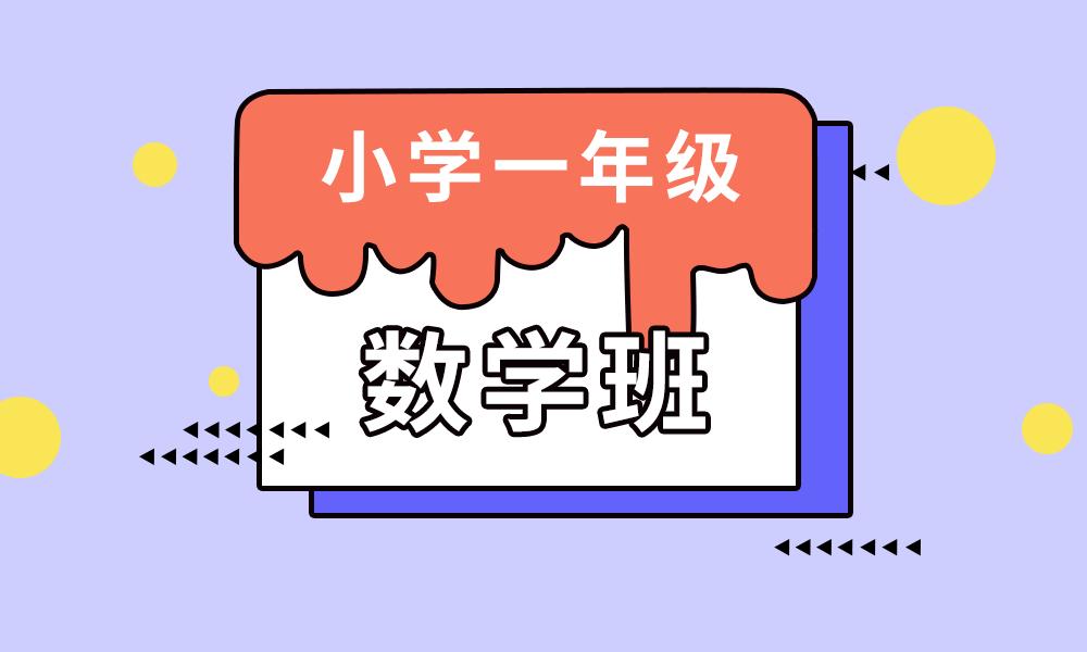 青岛学大一年级数学辅导课程