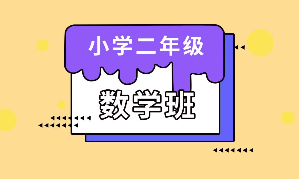 青岛学大二年级数学辅导课程