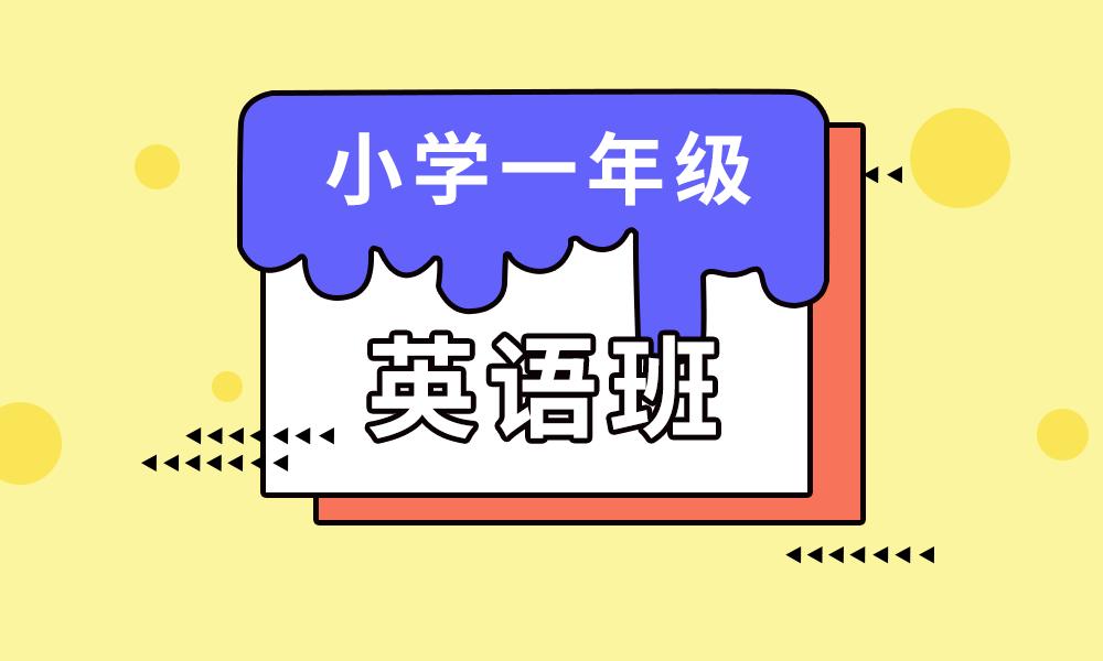 青岛学大一年级英语辅导课程