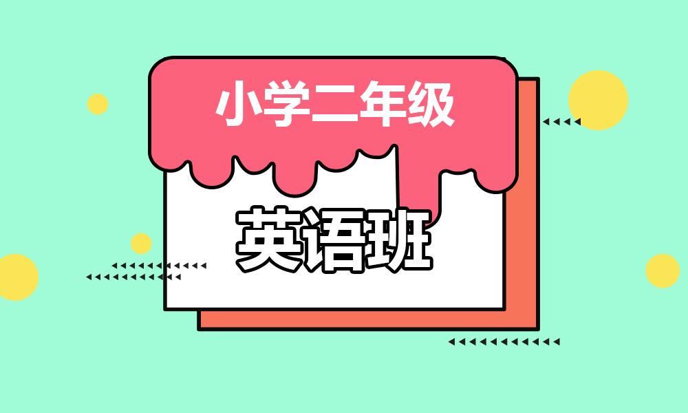 青岛学大二年级英语辅导课程