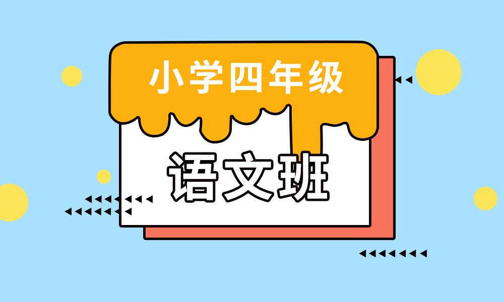 青岛学大四年级语文辅导课程