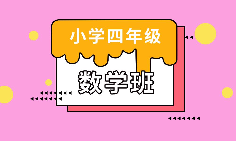 青岛学大四年级数学辅导课程