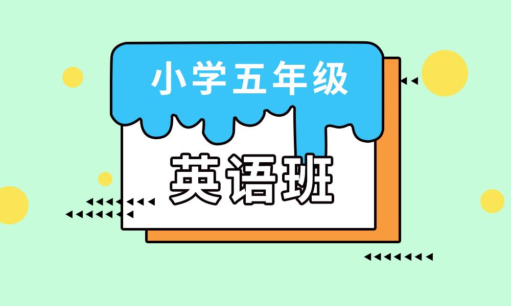 青岛学大五年级英语辅导课程