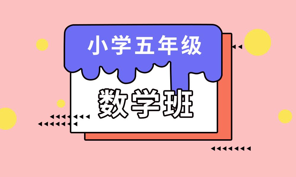 青岛学大五年级数学辅导课程