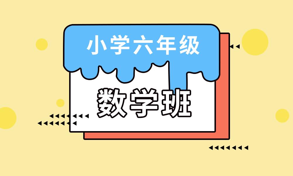 青岛学大六年级数学辅导课程