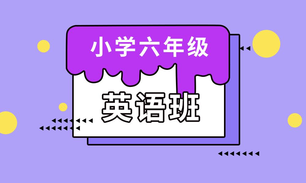 青岛学大六年级英语辅导课程