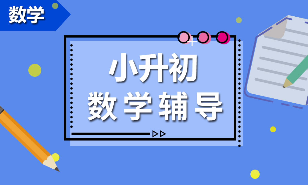 青岛学大小升初数学辅导课程
