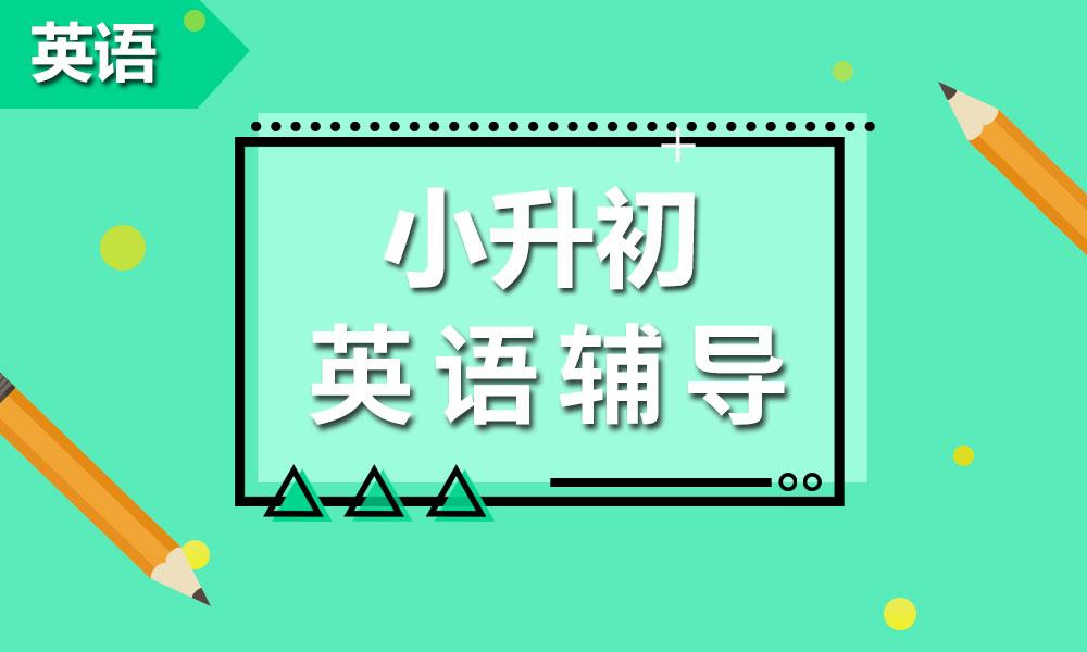 青岛学大小升初英语辅导课程