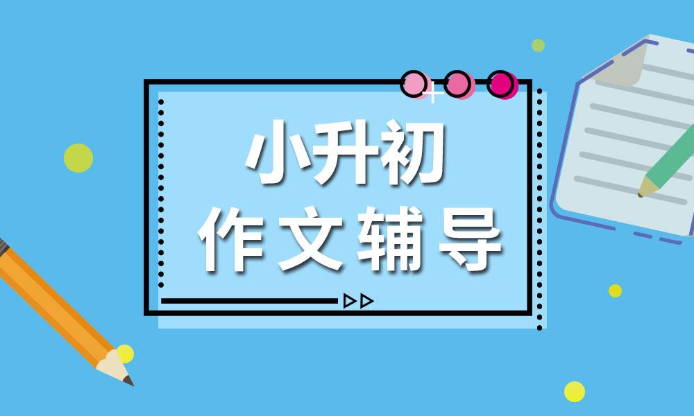 青岛学大小升初写作辅导课程