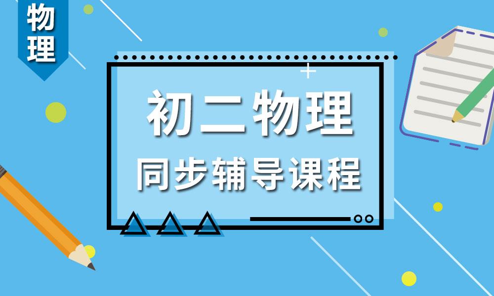 青岛学大初二物理辅导课程