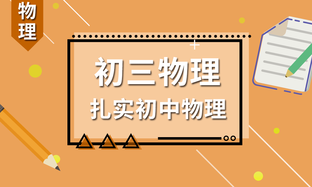 青岛学大初三物理辅导课程