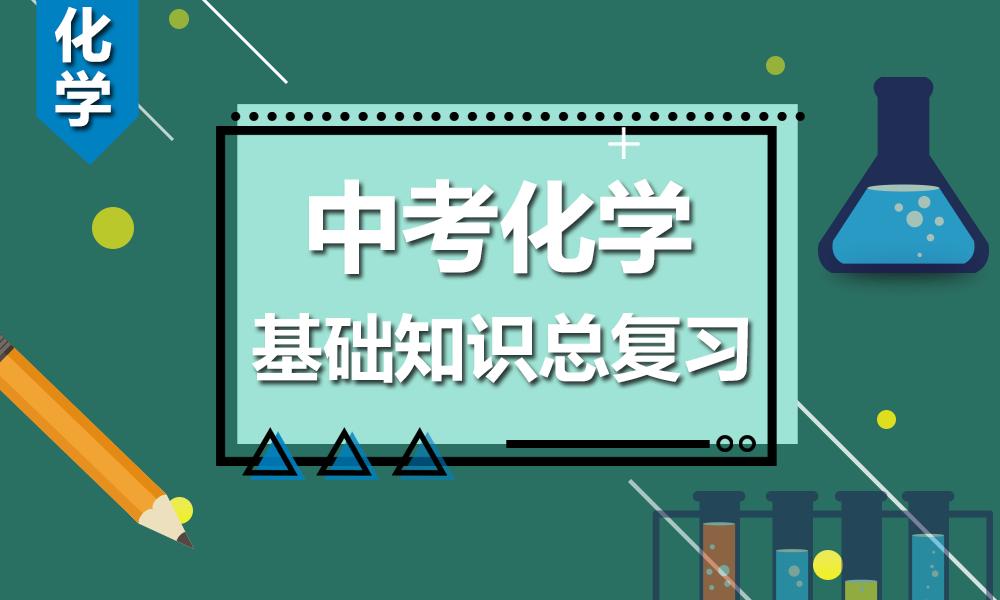 青岛学大中考化学辅导课程