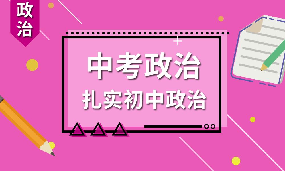 青岛学大中考政治辅导课程