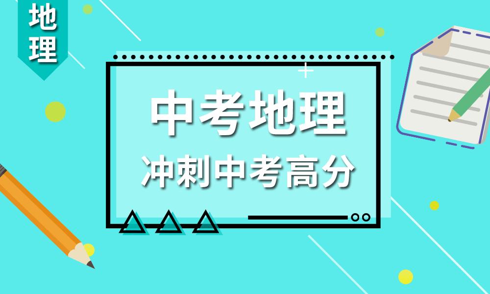 青岛学大中考地理辅导课程
