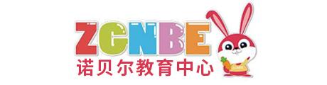 青岛诺贝尔教育中心Logo