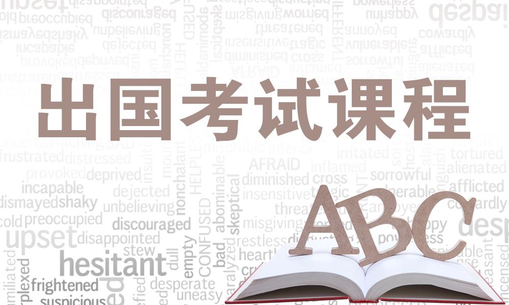 青岛韦博出国考试英语