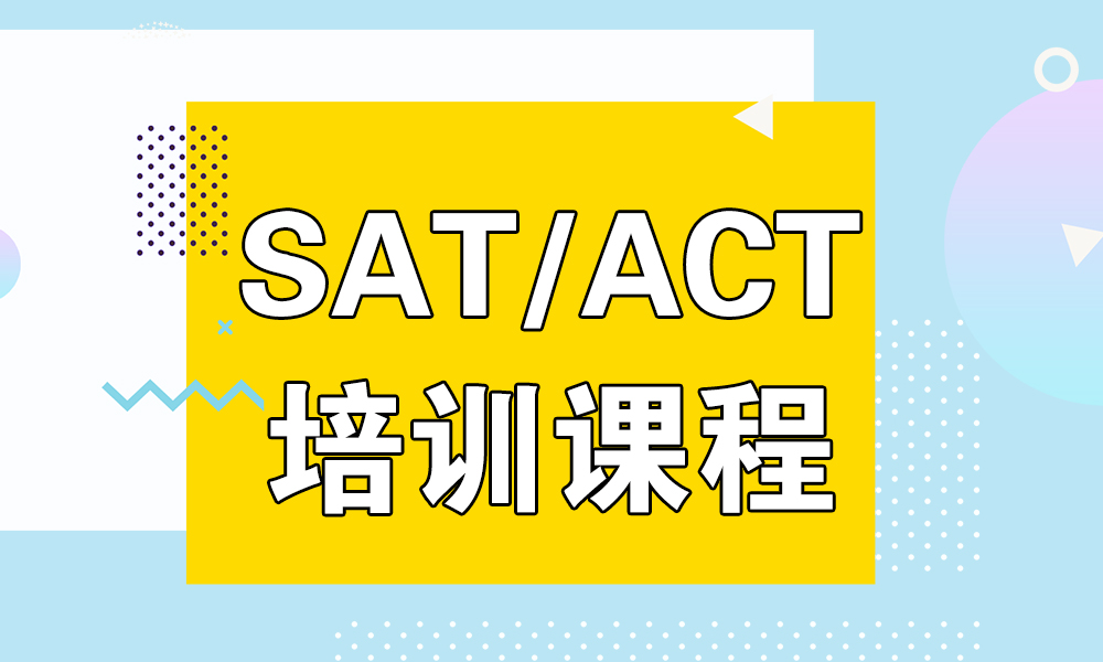 青岛环球SAT/ACT精品课程