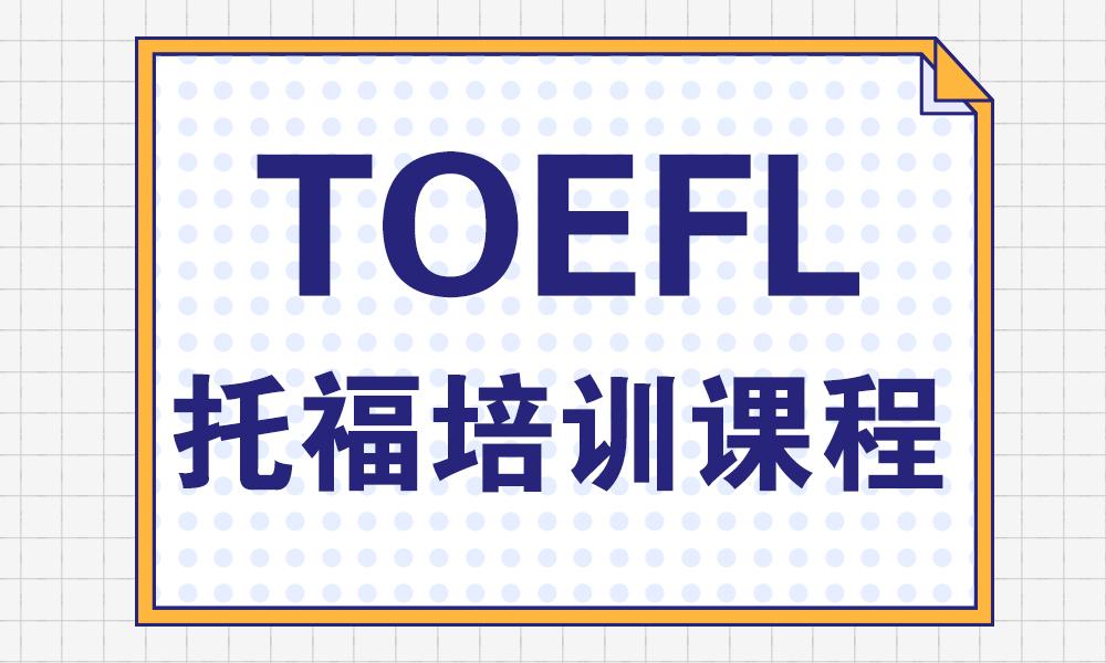 青岛环球托福培训课程