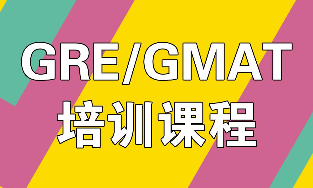 青岛环球GRE/GMAT精品课程