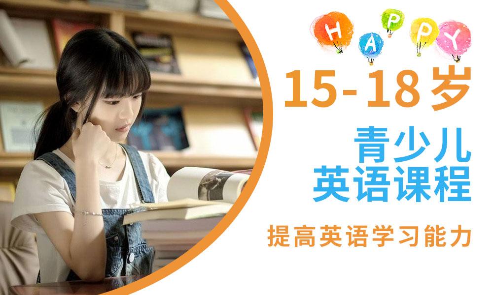 青岛英孚15-18岁英语课程