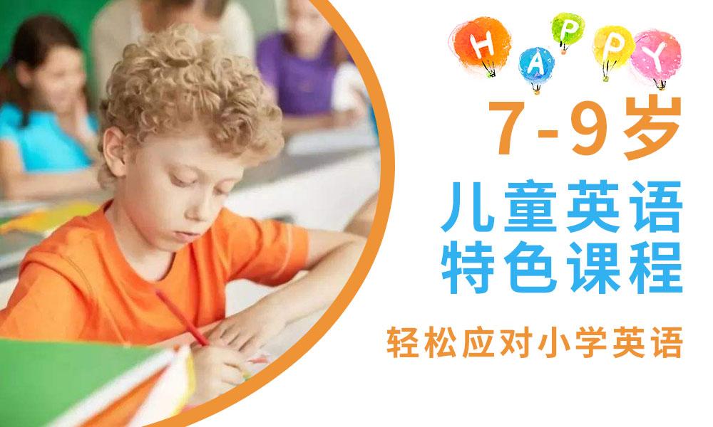 青岛英孚7-9岁英语课程