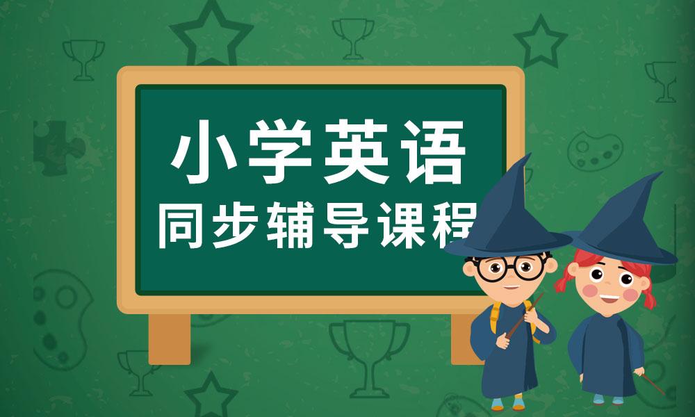 深圳思考乐小学英语辅导课程