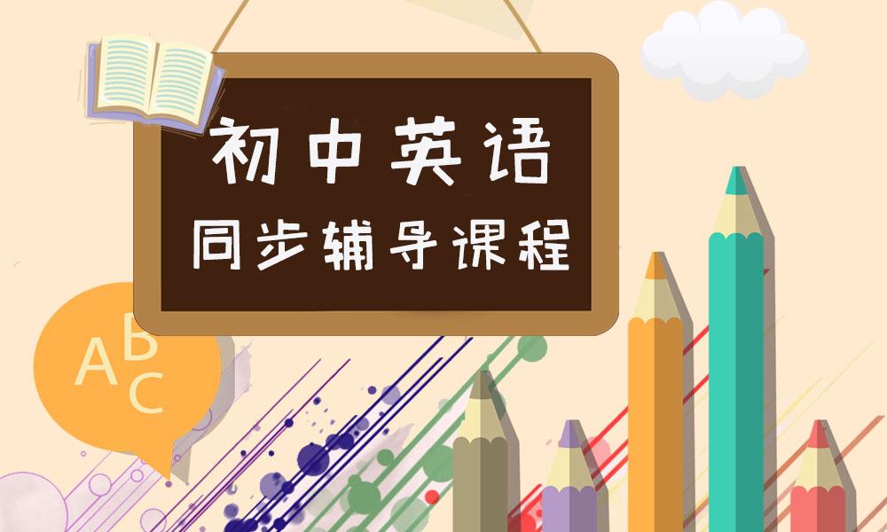 深圳思考乐初中英语辅导课程