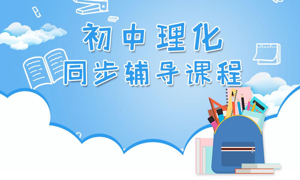 深圳思考乐初中理化辅导课程