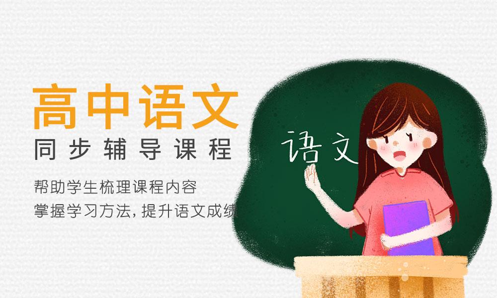 深圳思考乐高中语文辅导课程