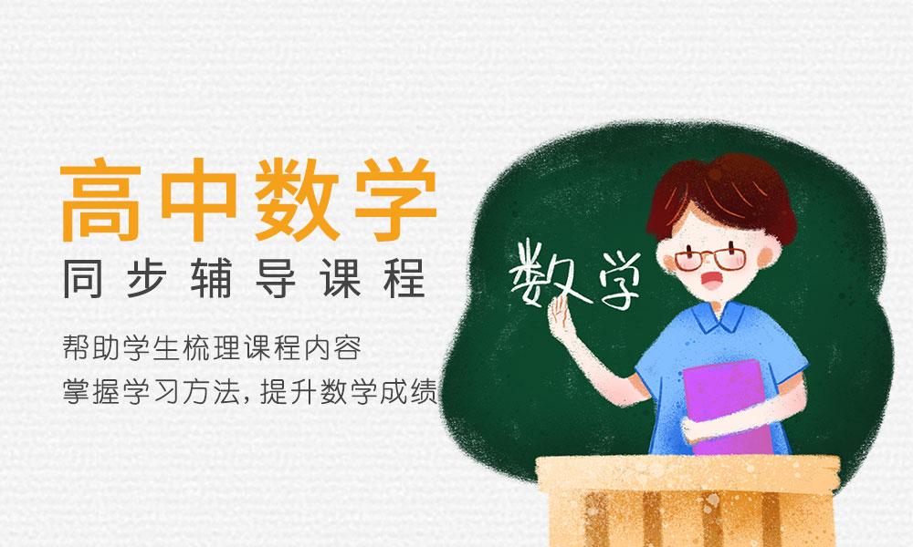 深圳思考乐高中数学辅导课程