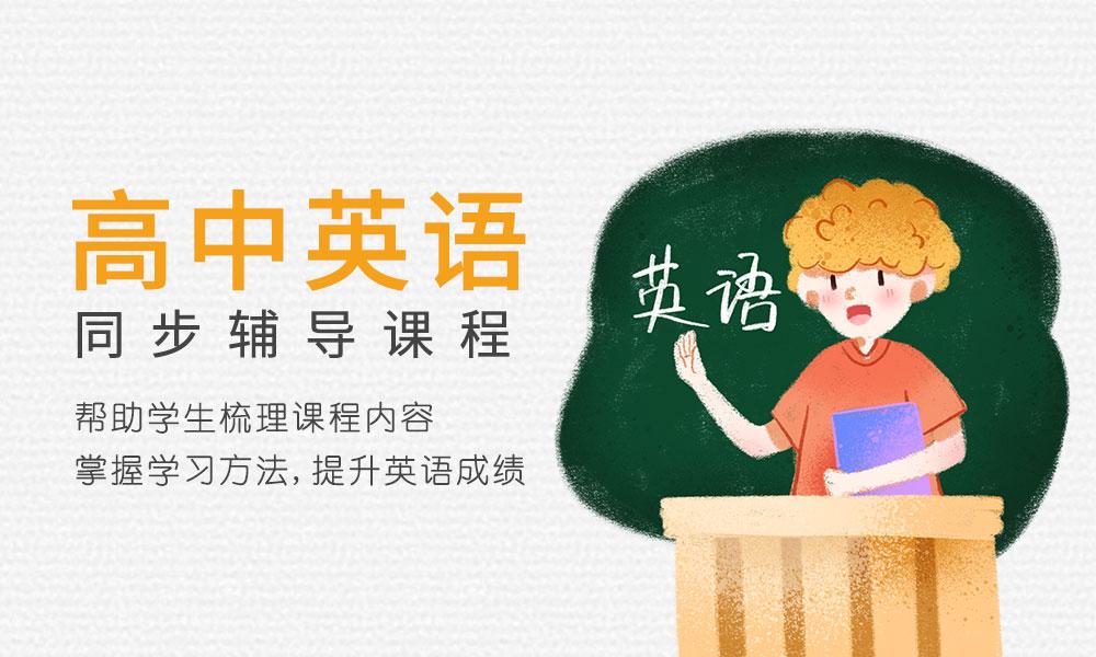 深圳思考乐高中英语辅导课程