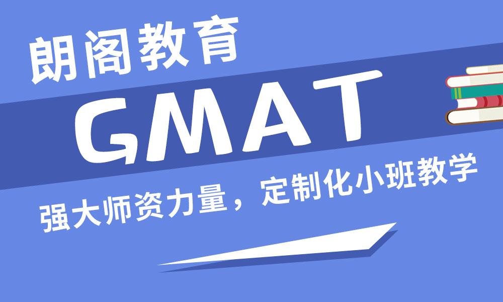 青岛朗阁GMAT精品课程