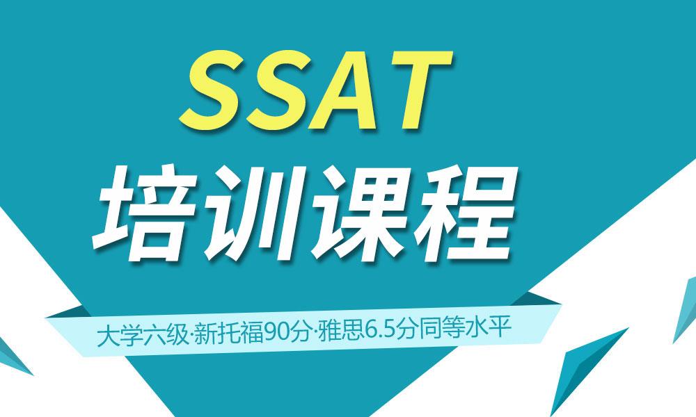 青岛朗阁SSAT精品课程