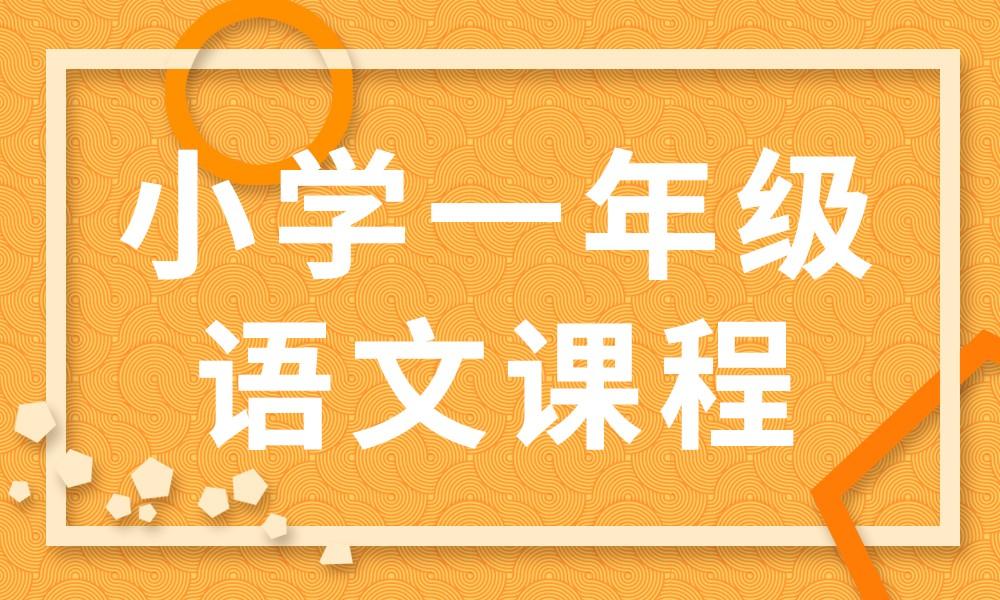 深圳邦德小学一年级语文课程