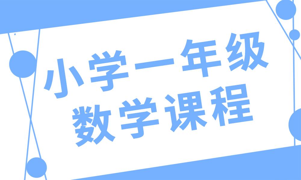 深圳邦德小学一年级数学课程