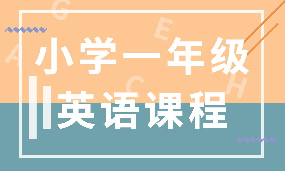 深圳邦德小学一年级英文课程