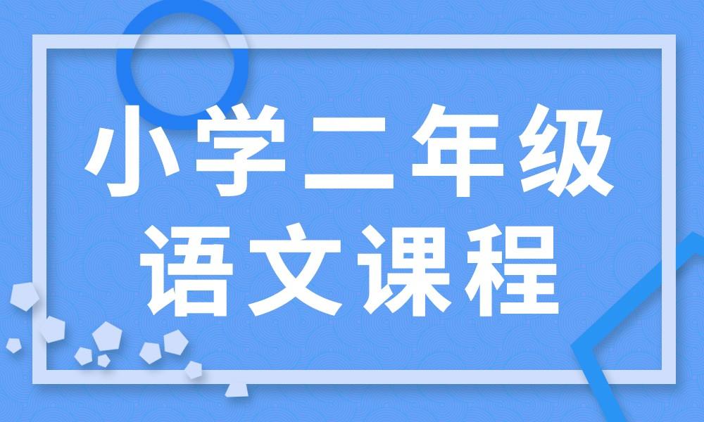 深圳邦德小学二年级语文课程