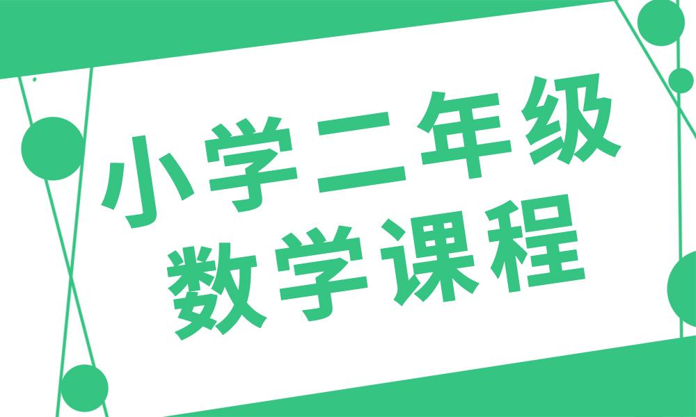深圳邦德小学二年级数学课程