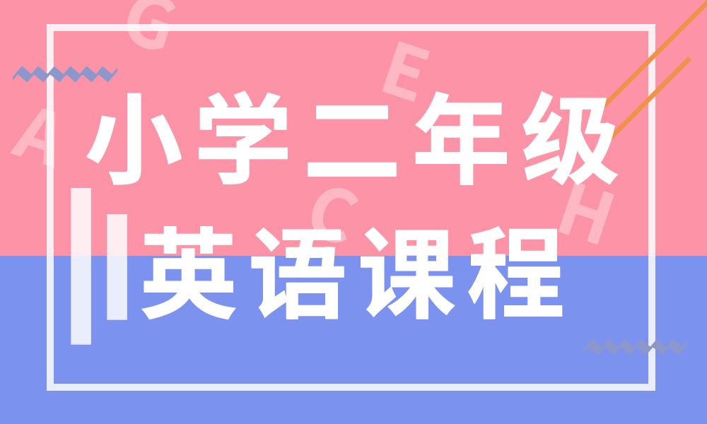 深圳邦德小学二年级英文课程