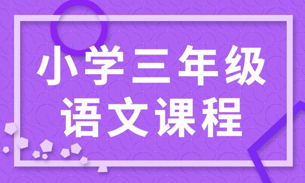 深圳邦德小学三年级语文课程
