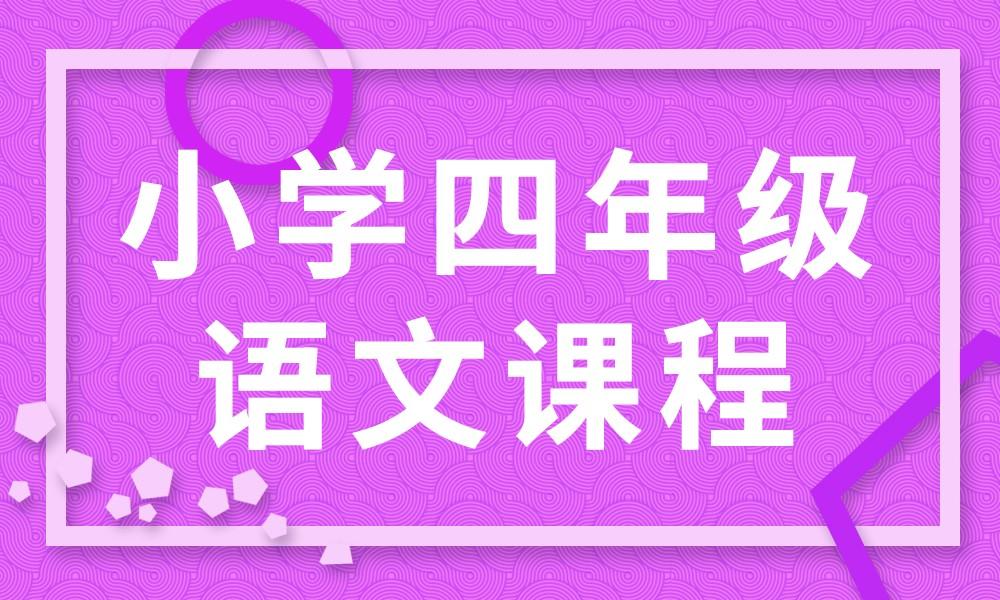深圳邦德小学四年级语文课程