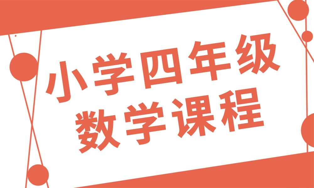 深圳邦德小学四年级数学课程