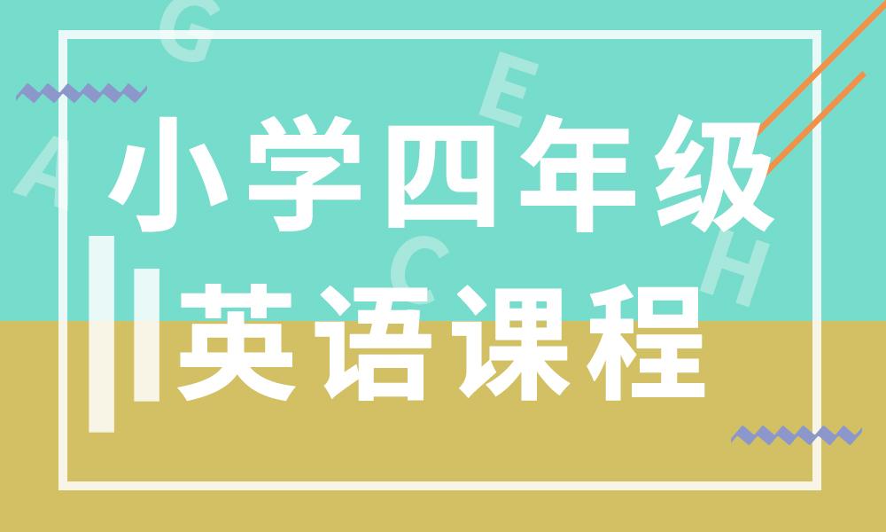 深圳邦德小学四年级英文课程
