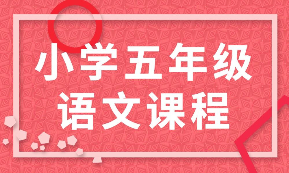 深圳邦德小学五年级语文课程
