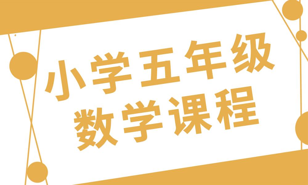 深圳邦德小学五年级数学课程
