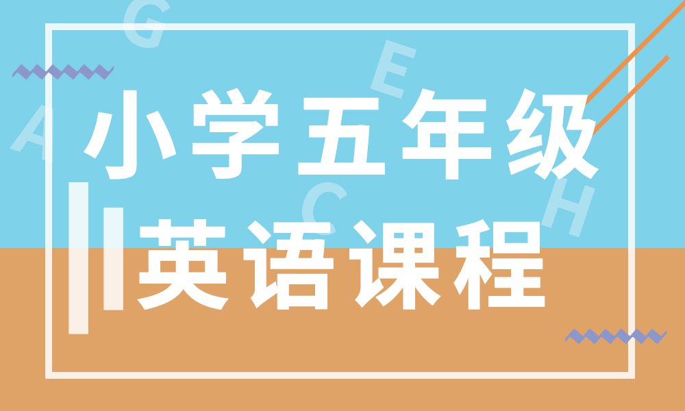 深圳邦德小学五年级英文课程