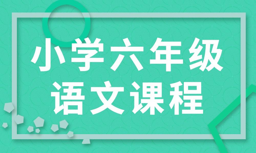 深圳邦德小学六年级语文课程