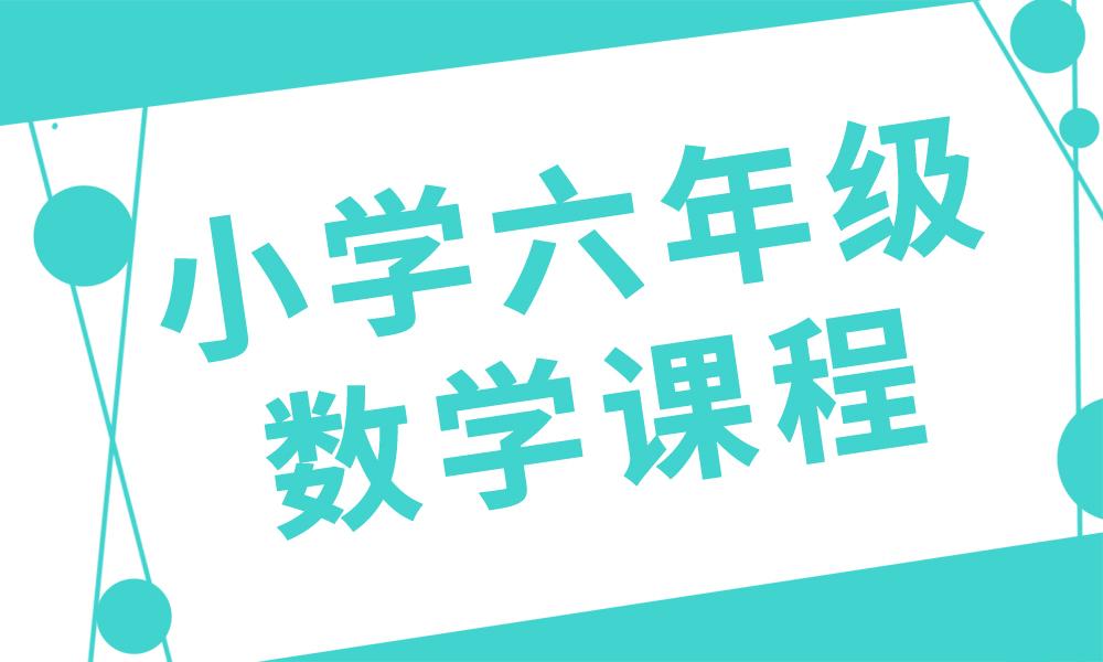 深圳邦德小学六年级数学课程