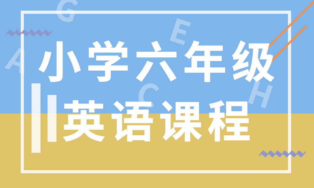 深圳邦德小学六年级英文课程